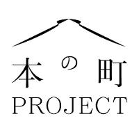本の町プロジェクト